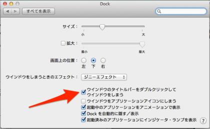 dock_2014-01-28_10_59_59-2