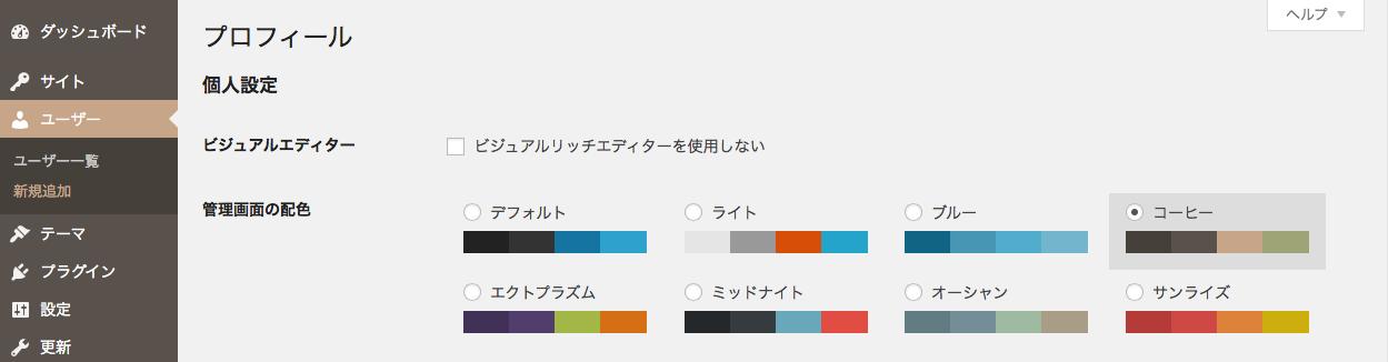 今さら聞けない、WordPressの管理画面の配色を変更するのはどこでするの?
