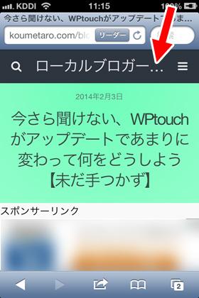 WPtouch2014-02-06-11.15.15