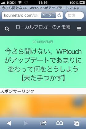WPtouch2014-02-06-11.16.46