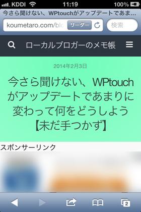WPtouch2014-02-06-11.19.53