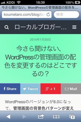 WPtouch_2014-02-03-18.39.52