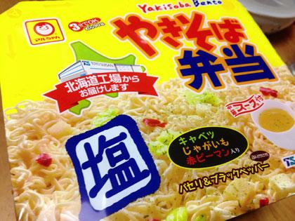 「やきそば弁当 塩」が静かに新発売!?北海道の定番カップ焼きそば「やきそば弁当」シリーズに新商品!