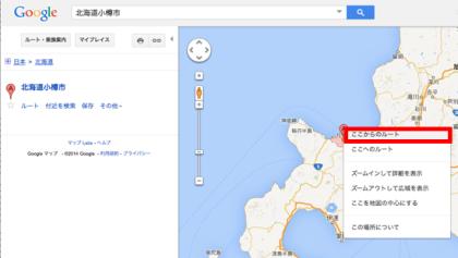 googlemap-2014-02-18-2