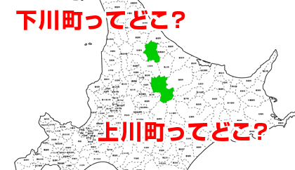 ジャンプ強豪選手を次々と輩出する、北海道の下川町ってどこ?それに上川町も