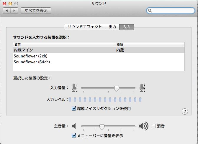今さら聞けない、我が家のMacBook Proにはライン入力がない件(状況確認の備忘録です)
