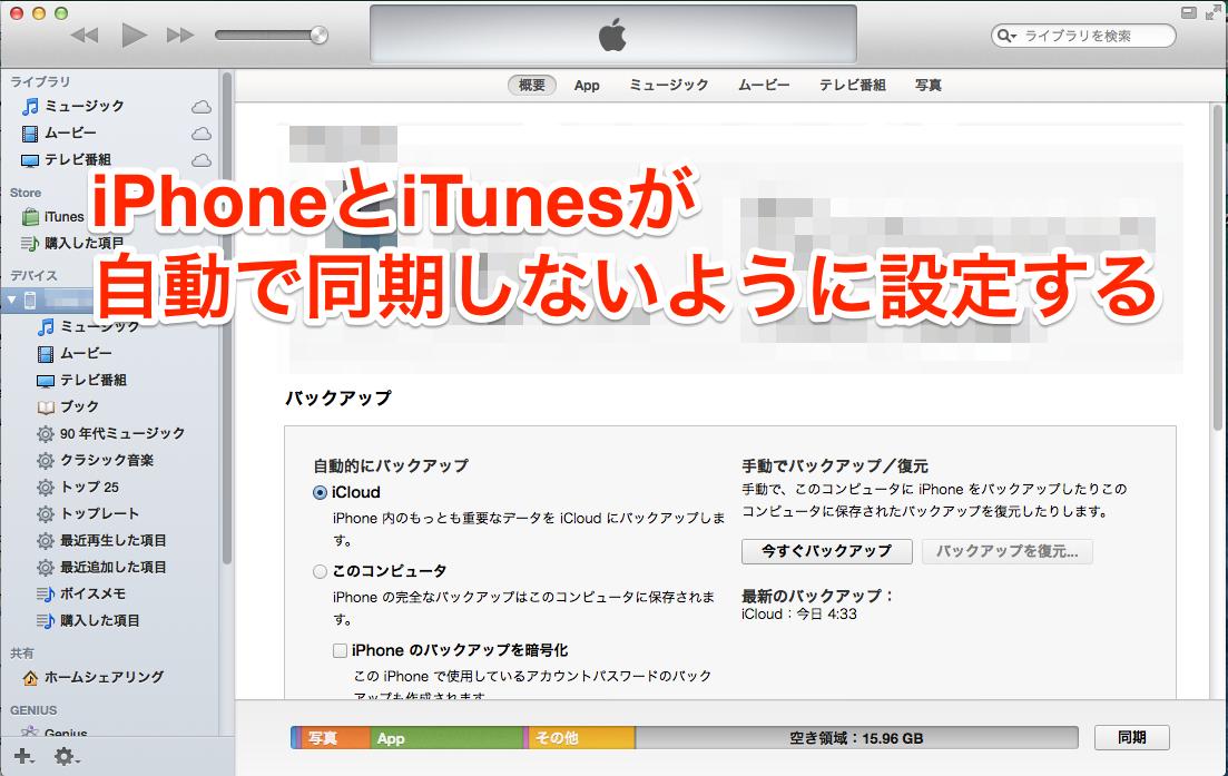 今さら聞けない、iPhoneとiTunesが自動で同期しないように設定する方法
