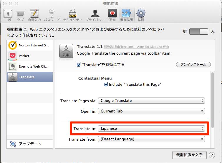Translate_2014-03-30_12_31_30