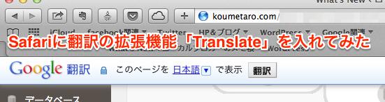 表示される英文の説明がさっぱり分からないので、Safariに翻訳の拡張機能「Translate」を入れてみた