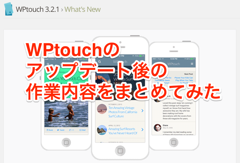 【備忘録】WPtouchがちょこちょこアップデートするので、その後の作業内容を忘れないように書き留めておいた