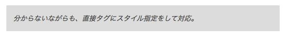 blockquote-_2014-03-14_16_12_24