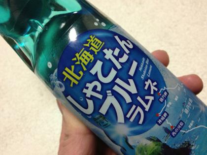 今さらですが、綺麗な青色の「北海道しゃこたんブルーラムネ」を飲んだらシュワーッとなまら爽やかだった
