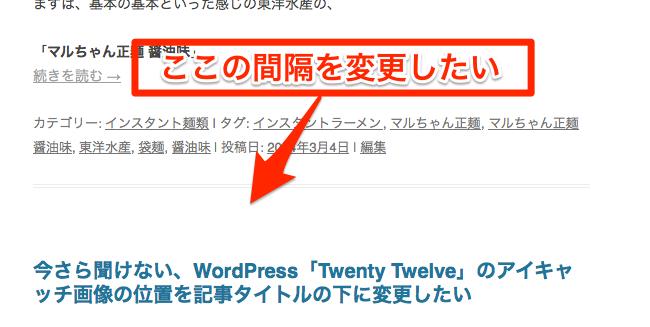 今さら聞けない、WordPress「Twenty Twelve」の記事と記事の間にある二重線の下の間隔を変更したい