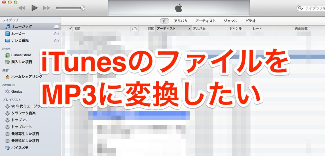 今さら聞けない、iTunesでファイルをMP3に変換する方法