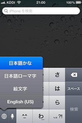 iphone_2014-03-27 21.00.50