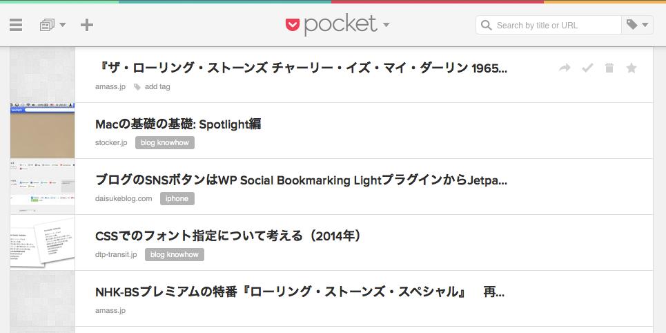 今さら聞けない、Pocketに後からタグを追加するにはどうするの(→Macにて)