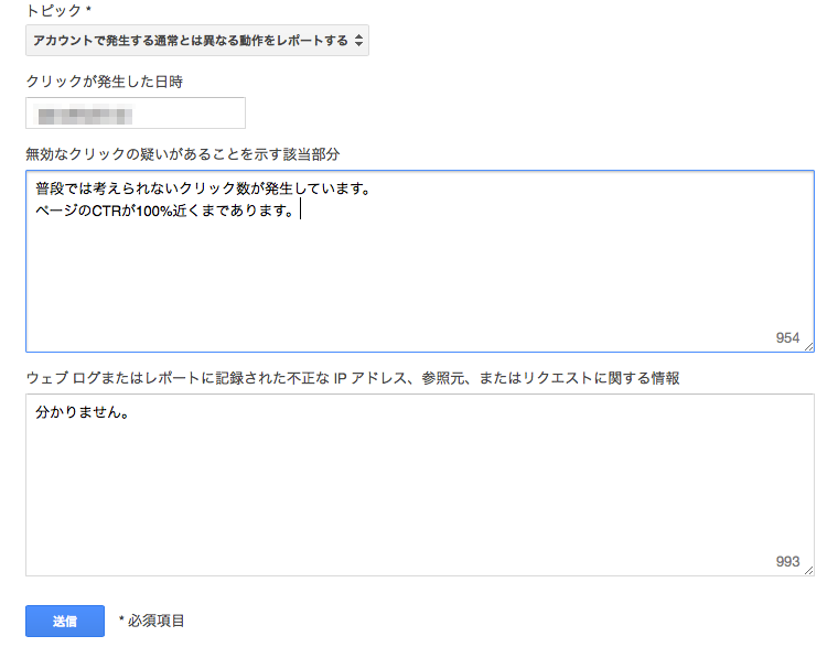 AdSense_2014-03-02_23_45_08