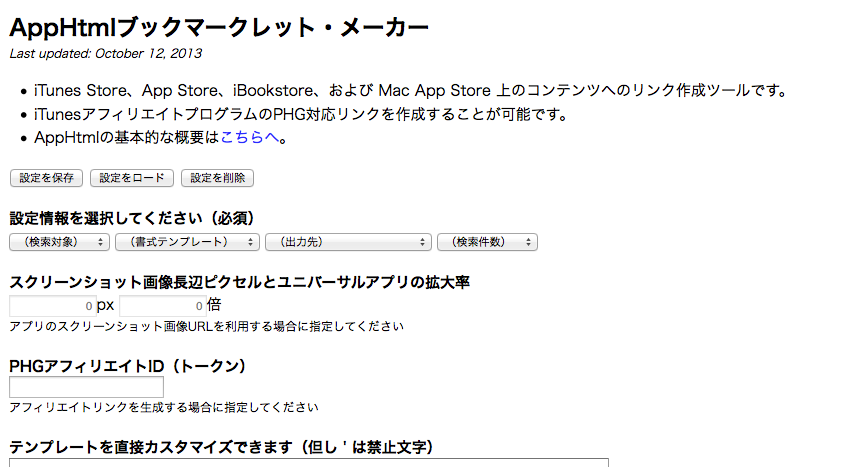 AppHtml_2014-04-22_11_53_10