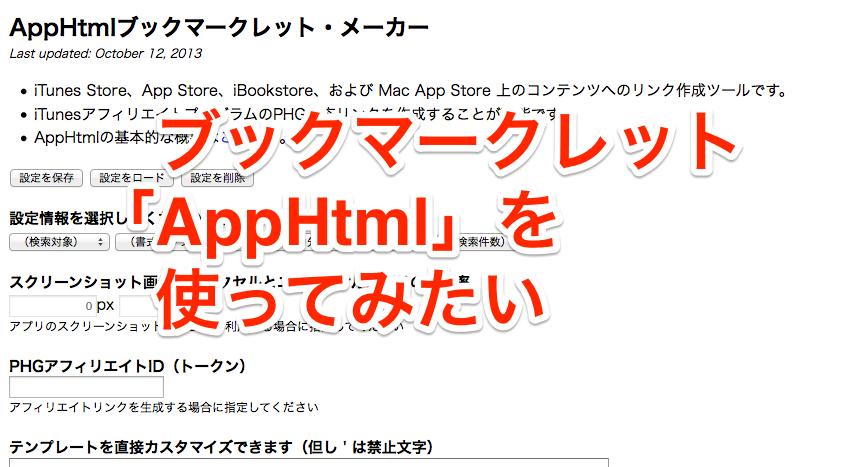 今さら聞けない、iOSやMacのアプリを紹介するのに便利なブックマークレット「AppHtml」を使ってみたい