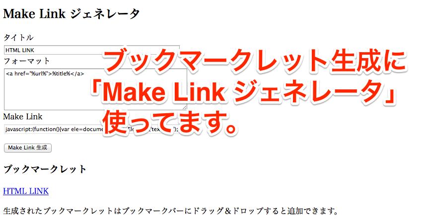 今さら聞けない、リンクや引用タグをカンタンに作成するブックマークレット「Make Link ジェネレータ」のこと【設定メモ】