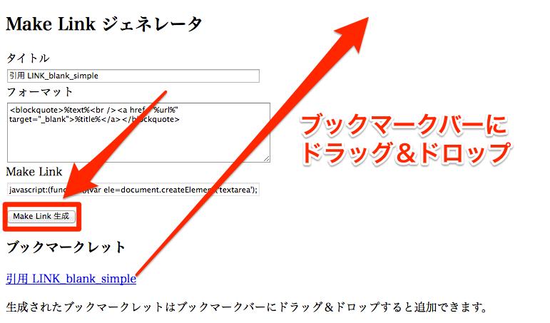 Bookmarklet_2014-04-11_15_29_34