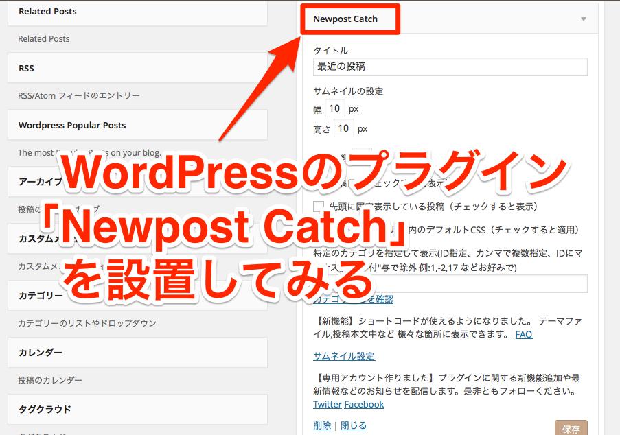 最新記事をサムネイル付きで表示するWordPressのプラグイン「Newpost Catch」を設置してみる
