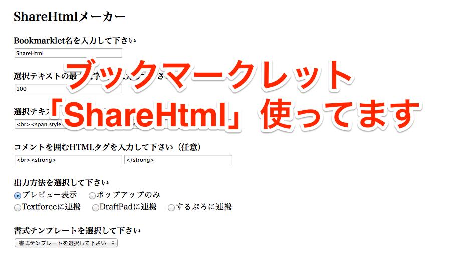 今さら聞けない、サイトへのリンクをタイトルとサムネイル付きで作成してくれるブックマークレット「ShareHtml」のこと