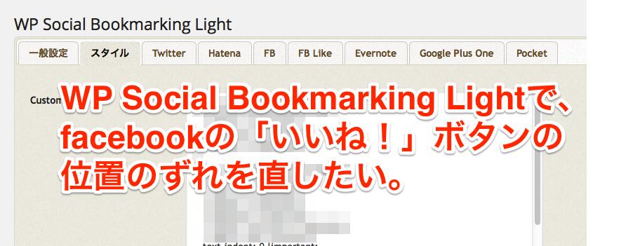 今さら聞けない、WP Social Bookmarking Lightでfacebookの「いいね!」ボタンの位置がずれるんですが