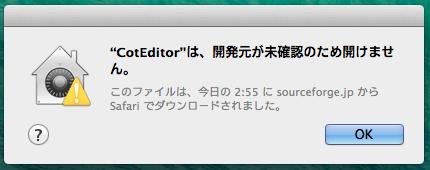 今さら聞けない、Macでアプリを開こうとしたら「開発元が未確認のため開けません。」といわれたんですが
