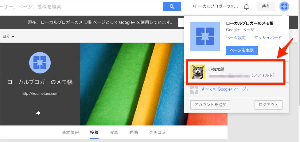Google+_2014-05-14_12_56_03