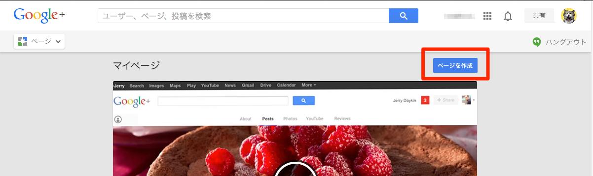 Google+_2014-05-14_12_22_24