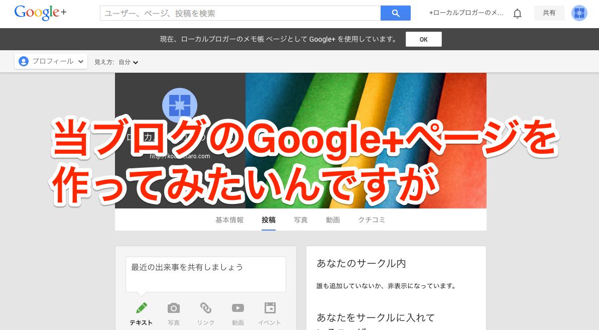今さら聞けない、当ブログのGoogle+ページを作ってみたいんですが