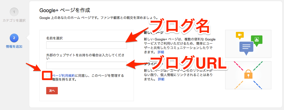 Google+_2014-05-14_12_27_52