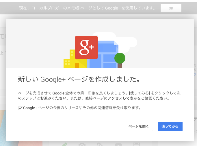 Google+_2014-05-14_12_35_53