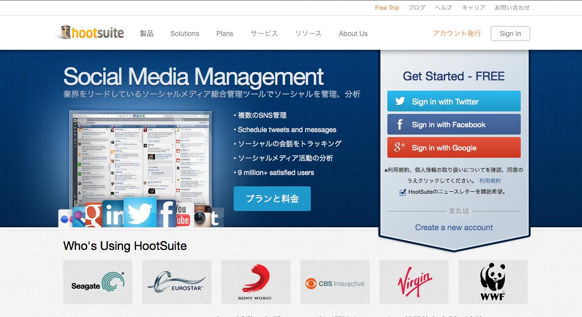 今さら聞けない、HootSuiteを使ってGoogle+ページにブログ記事を自動投稿したいのですが