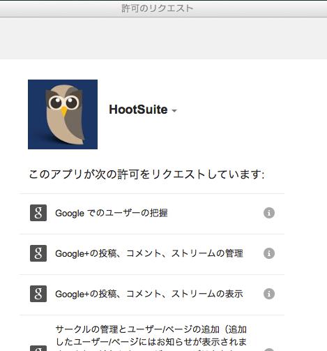 HootSuite_2014-05-15_11_31_54