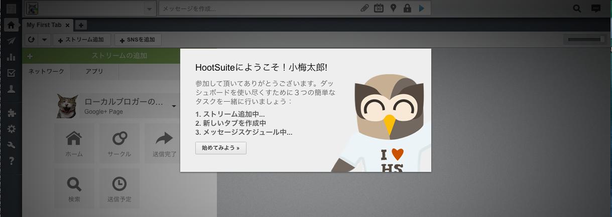 HootSuite_2014-05-15_11_48_16