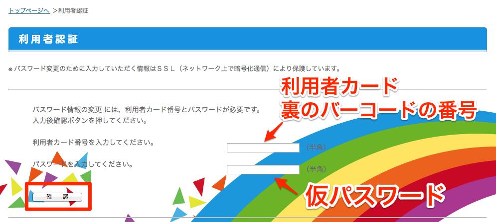 otaru-city-Library_2014-05-20_11_43_01