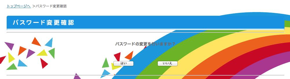 otaru-city-Library_2014-05-20_12_02_49