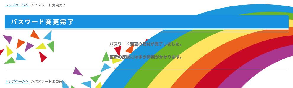 otaru-city-Library_2014-05-20_12_03_18