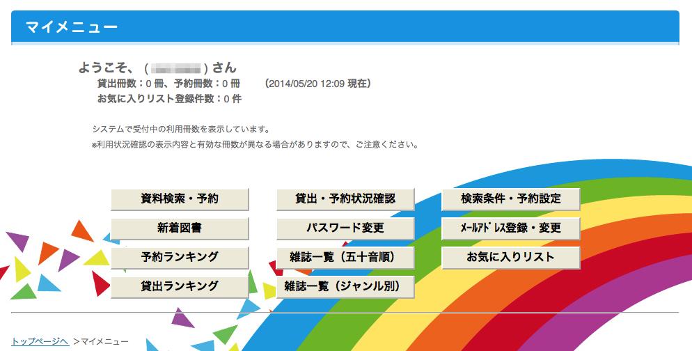 otaru-city-Library_2014-05-20_12_10_45