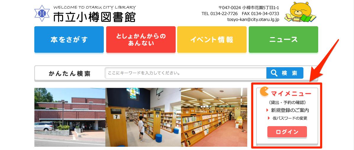otaru-city-Library_2014-05-20_17_11_26