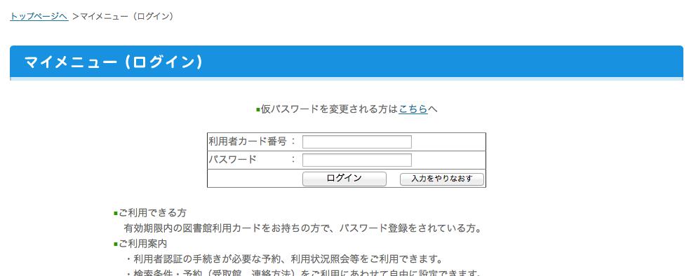 otaru-city-Library_2014-05-20_17_50_19