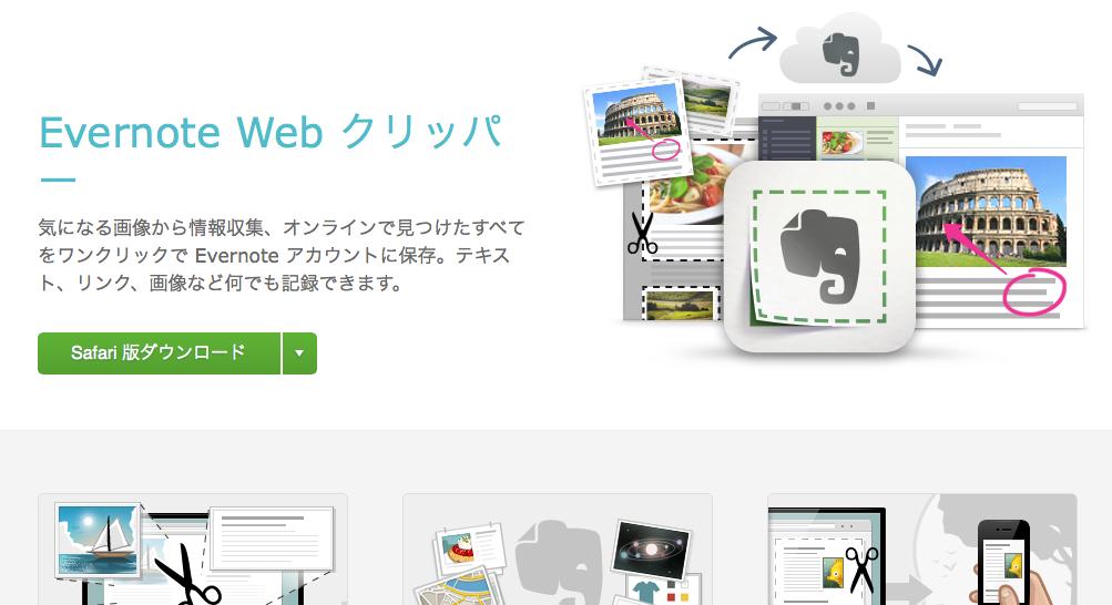 今さら聞けない、Evernote Web クリッパーの設定変更はどうするの?〜目的だったノートブックの指定はできないみたい