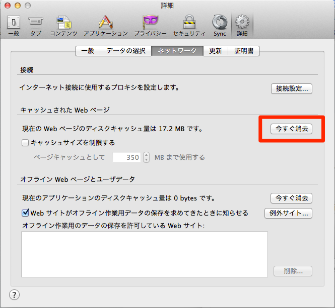 Firefox_CacheClear_2014-06-11_15_56_09