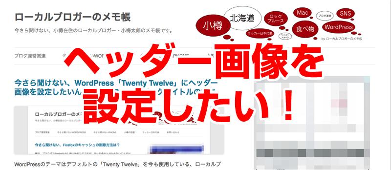 今さら聞けない、WordPress「Twenty Twelve」にヘッダー画像を設定したいんですが〜できればブログタイトルの横に
