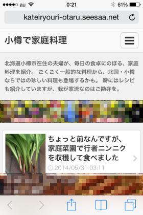 Seesaa_2014-06-03_00_21_12