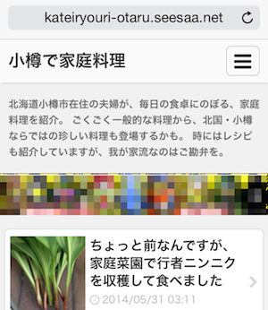 「Seesaaブログ」がスマートフォン表示用のテーマに新しいデザインを追加したようです