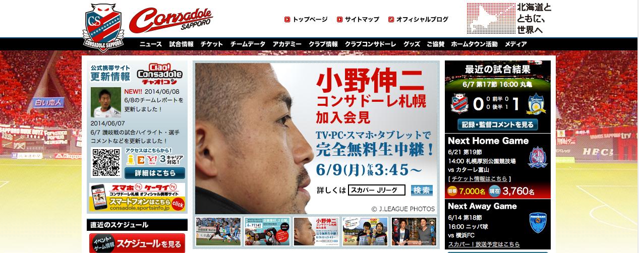 小野伸二選手がついに札幌にやってきた!〜札幌で公開記者会見が行われました