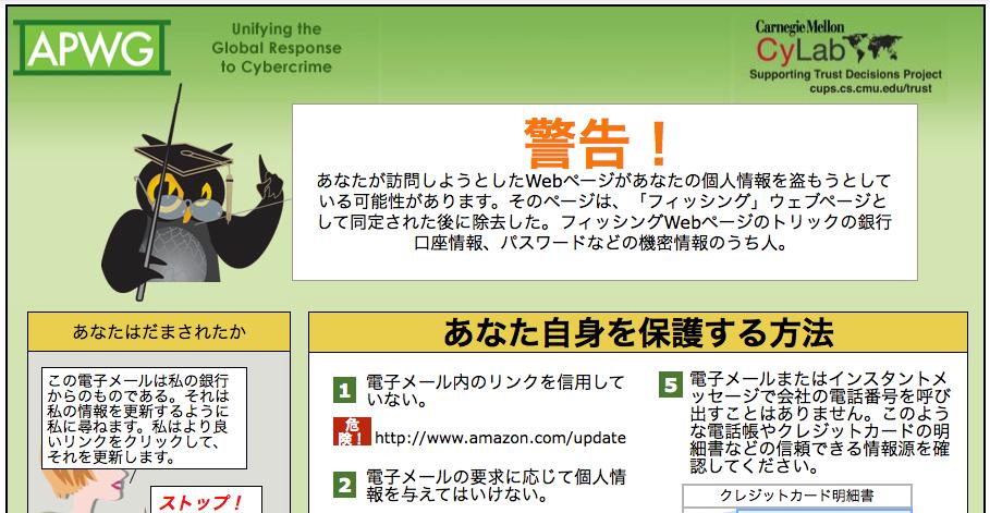 phishing_2014-06-06_18_12_39